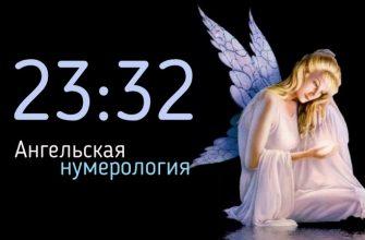 Нумерология ангельского времени на часах